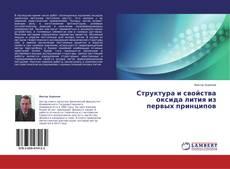 Borítókép a  Структура и свойства оксида лития из первых принципов - hoz