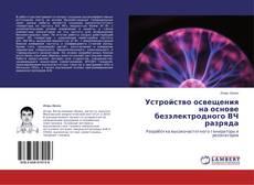 Buchcover von Устройство освещения на основе безэлектродного ВЧ разряда
