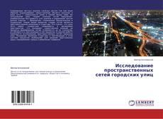 Bookcover of Исследование пространственных сетей городских улиц