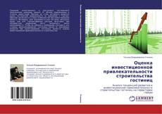 Bookcover of Оценка инвестиционной привлекательности строительства гостиниц