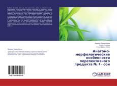 Анатомо-морфологические особенности перспективного продукта № 1 - сои kitap kapağı