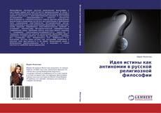 Идея истины как антиномии в русской религиозной философии的封面