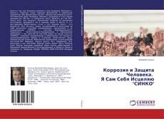 """Bookcover of Коррозия и Защита Человека. Я Сам Себя Исцеляю """"СИНКО"""""""