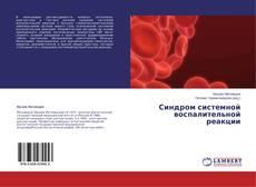 Обложка Синдром системной воспалительной реакции