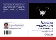 Bookcover of Оптимизация протоколов канального уровня сетей пакетной радиопередачи