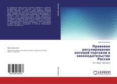 Couverture de Правовое регулирование оптовой торговли в законодательстве России