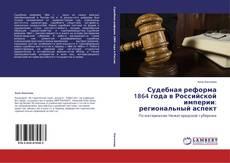 Copertina di Судебная реформа 1864 года в Российской империи: региональный аспект