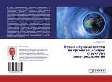 Обложка Новый научный взгляд на организационную структуру авиапредприятий