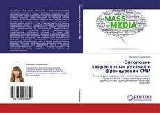 Bookcover of Заголовки современных русских и французских СМИ