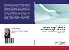 Bookcover of Индикаторы рынка нефтепродуктов в РФ