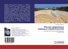 Bookcover of Расчет дорожных одежд в строительстве