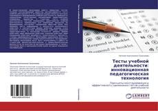 Обложка Тесты учебной деятельности: инновационная педагогическая технология