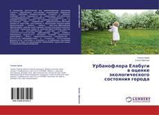 Bookcover of Урбанофлора Елабуги в оценке экологического состояния города