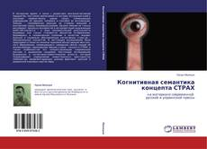 Bookcover of Когнитивная семантика концепта СТРАХ