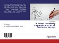 Bookcover of Кластер как фактор экономического роста Брестского региона