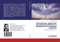 Обложка Положение, действия российских рабочих и профсоюзов в период перемен