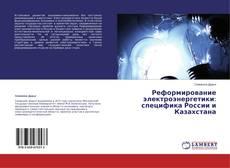 Capa do livro de Реформирование электроэнергетики: специфика России и Казахстана