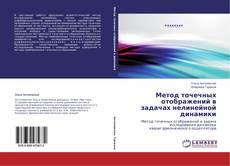 Bookcover of Метод точечных отображений в задачах нелинейной динамики