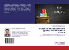 Bookcover of Игровые технологии на уроках английского языка