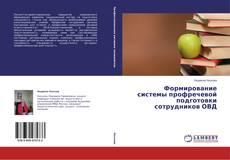 Couverture de Формирование системы профречевой подготовки сотрудников ОВД