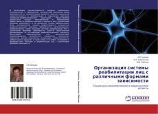 Bookcover of Организация системы реабилитации лиц с различными формами зависимости