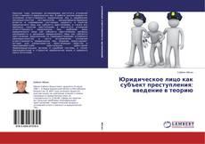 Bookcover of Юридическое лицо как субъект преступления: введение в теорию
