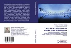Bookcover of Синтез и химические свойства карборанов