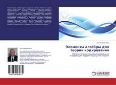 Bookcover of Элементы алгебры для теории кодирования
