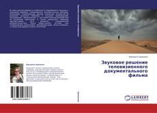 Bookcover of Звуковое решение телевизионного документального фильма