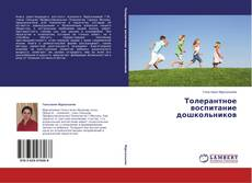 Bookcover of Толерантное воспитание дошкольников