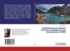 Обложка Современный имидж России в Норвегии (на материалах СМИ)