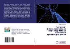 Клинико-физиологическая характеристика мозгового кровообращения的封面
