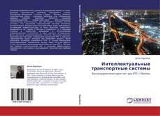Bookcover of Интеллектуальные транспортные системы