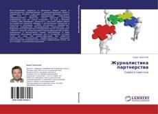 Bookcover of Журналистика партнерства