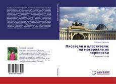 Писатели и властители: на материале их переписки kitap kapağı