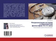 Обложка Репрезентация истории в европейской философии XIX-XX века