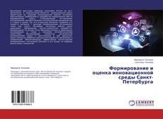 Обложка Формирование и оценка инновационной среды Санкт-Петербурга