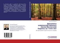 Bookcover of Динамика широколиственных лесов Восточной Европы за 15000 лет