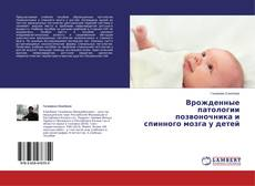 Buchcover von Врожденные патологии позвоночника и спинного мозга у детей
