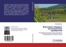 Bookcover of Внесение твердых органических удобрений