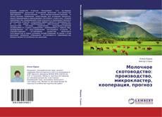 Обложка Молочное скотоводство: производство, микрокластер, кооперация, прогноз