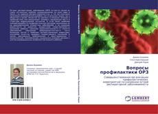 Couverture de Вопросы профилактики ОРЗ