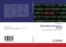 Bookcover of Языковая личность в блоге