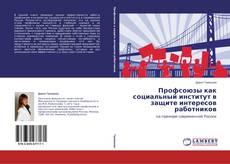 Bookcover of Профсоюзы как социальный институт в защите интересов работников