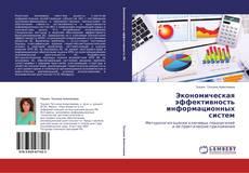 Обложка Экономическая эффективность информационных систем