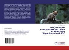 Обложка Редкие виды млекопитающих, Зона отчуждения Чернобыльской АЭС