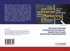 Portada del libro de Использование элементов интернет-маркетинга для развития предприятия