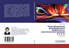 Обложка Трансформация радиационных дефектов и   кинетические явления в Si и Ge