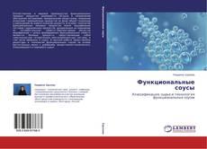 Bookcover of Функциональные соусы