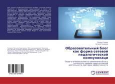 Bookcover of Образовательный блог как форма сетевой педагогической коммуникаци